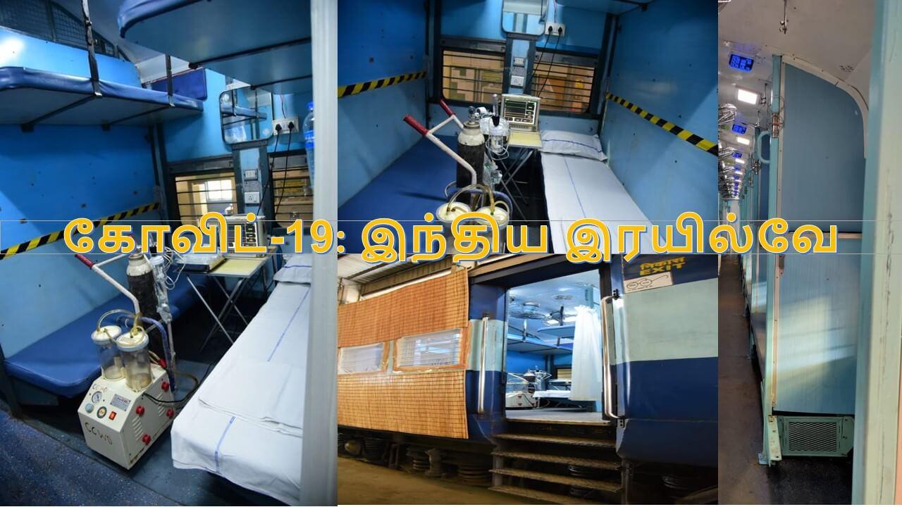 indian railways corona ward train coach